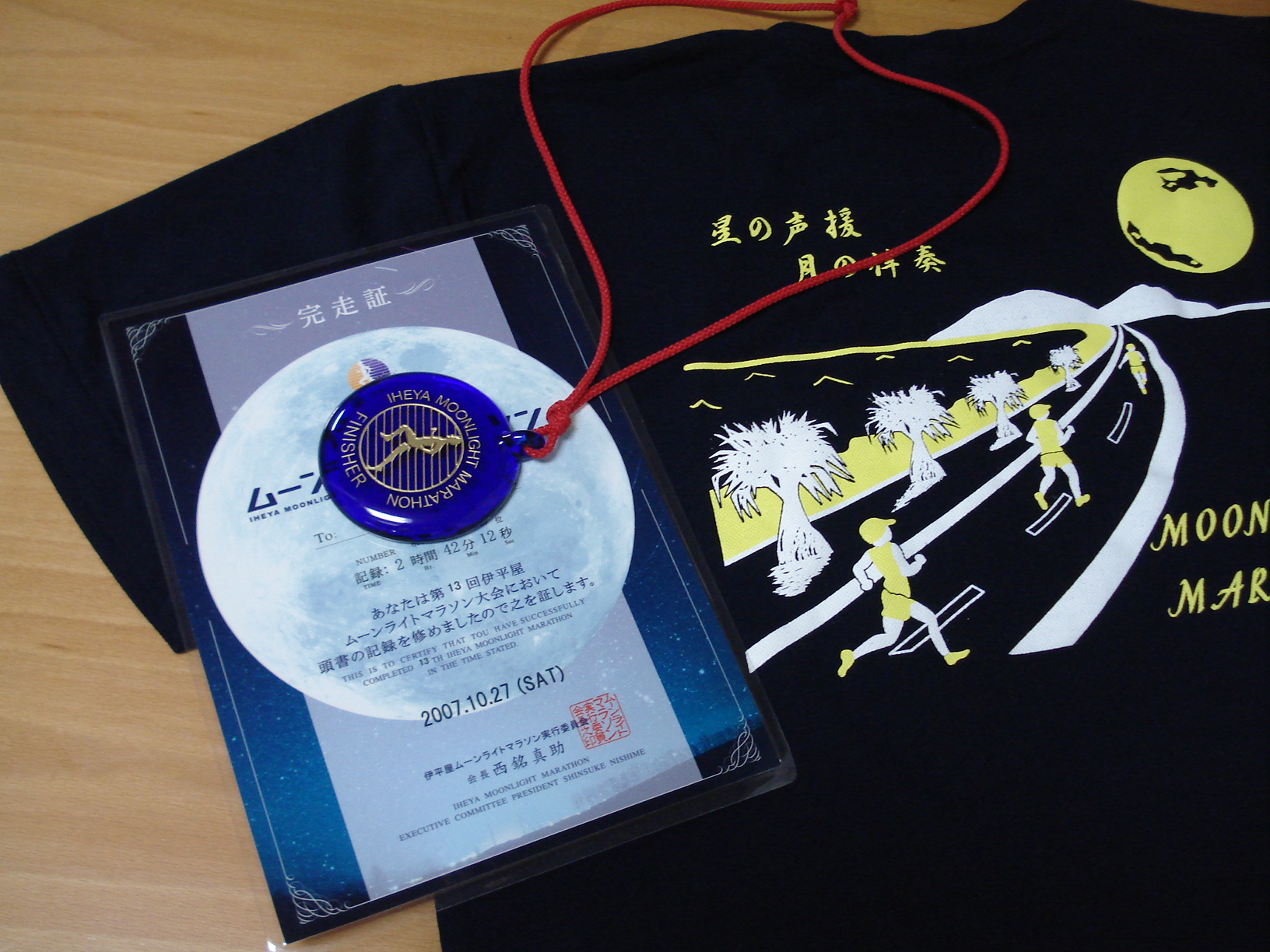 伊平屋 ムーン ライト マラソン